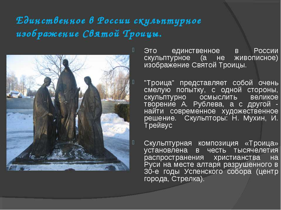 Единственное в России скульптурное изображение Святой Троицы. Это единственно...