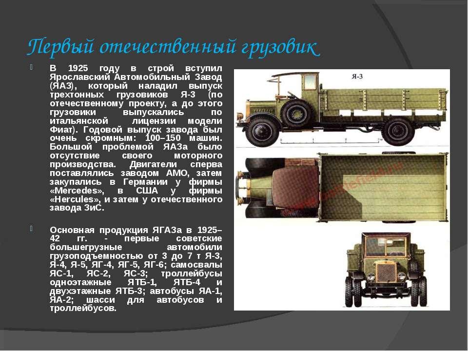 Первый отечественный грузовик В 1925 году в строй вступил Ярославский Автомоб...