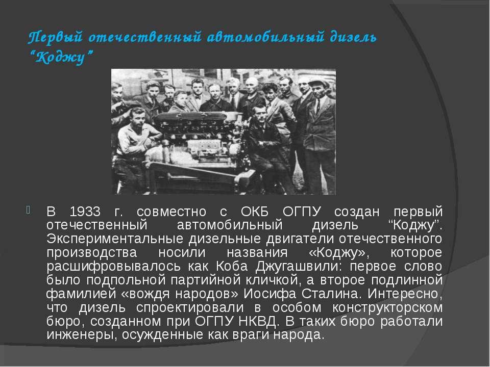 """Первый отечественный автомобильный дизель """"Коджу"""" В 1933 г. совместно с ОКБ О..."""