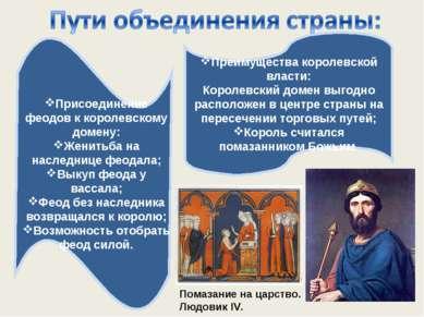 Присоединение феодов к королевскому домену: Женитьба на наследнице феодала; В...