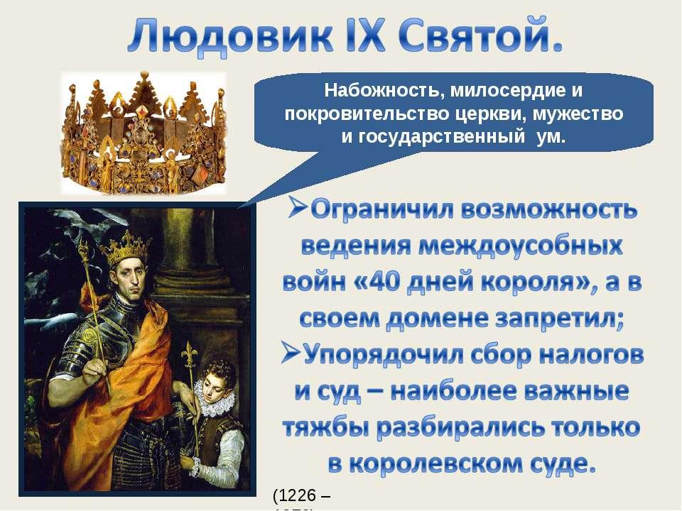 Набожность, милосердие и покровительство церкви, мужество и государственный у...