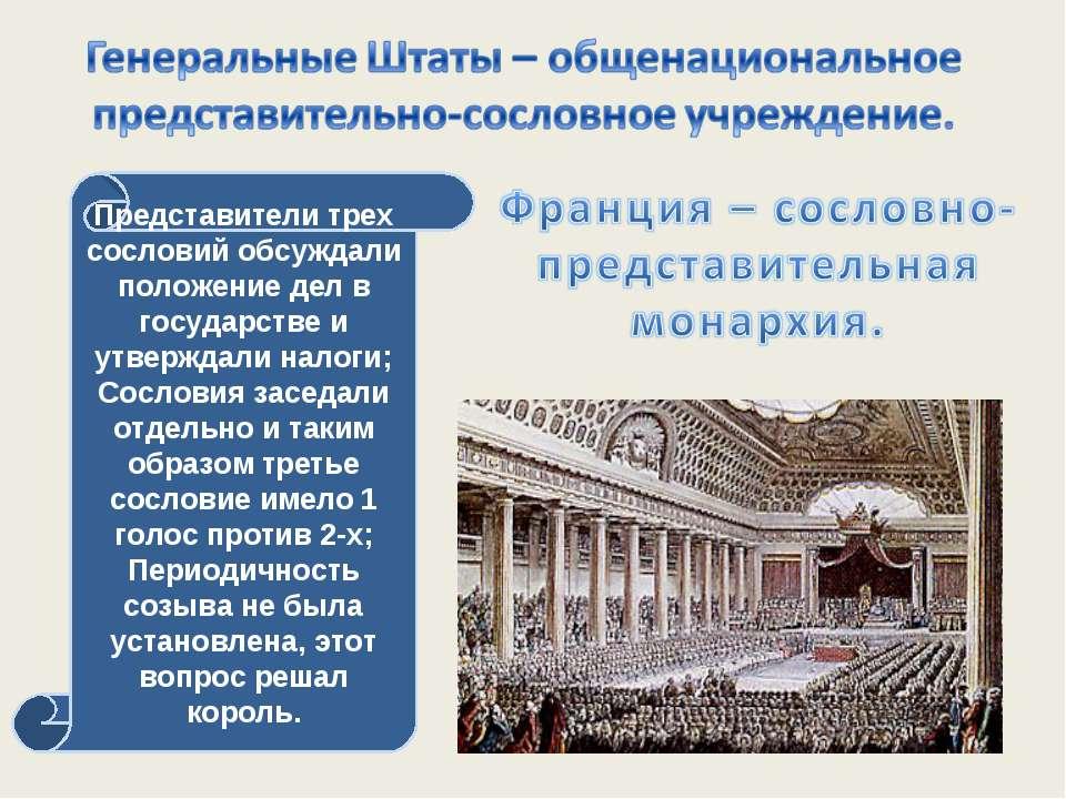 Представители трех сословий обсуждали положение дел в государстве и утверждал...