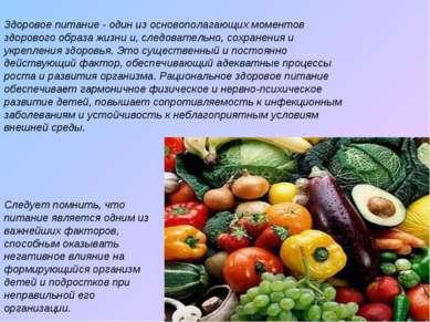 Здоровое питание - один из основополагающих моментов здорового образа жизни и...