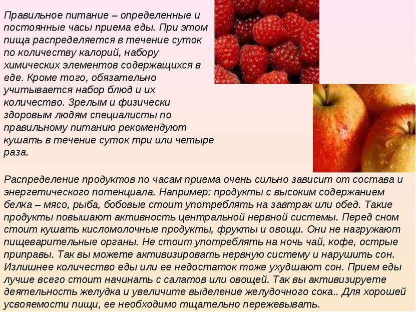Правильное питание – определенные и постоянные часы приема еды. При этом пища...