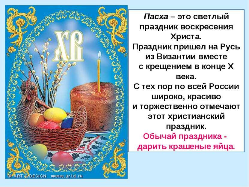 Пасха – это светлый праздник воскресения Христа. Праздник пришел на Русь из В...