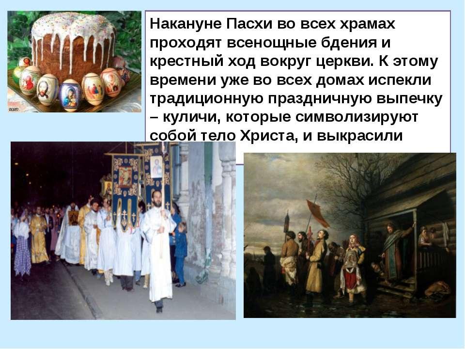 Накануне Пасхи во всех храмах проходят всенощные бдения и крестный ход вокруг...
