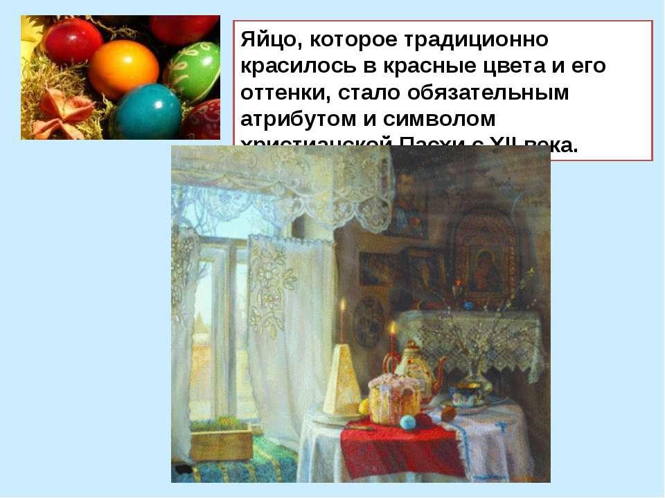 Яйцо, которое традиционно красилось в красные цвета и его оттенки, стало обяз...