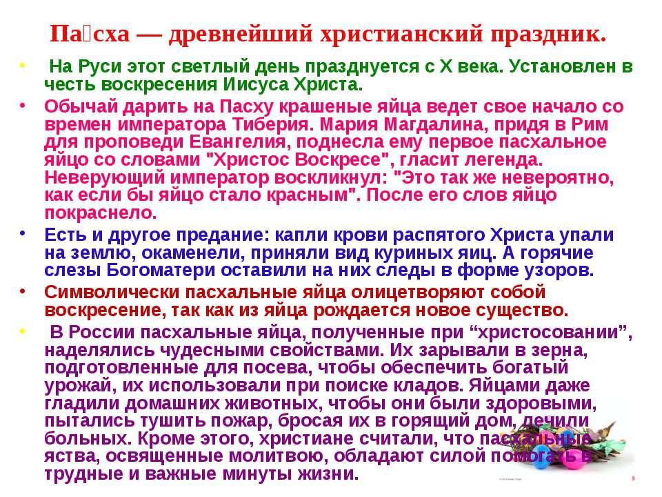 Па сха — древнейший христианский праздник. На Руси этот светлый день празднуе...