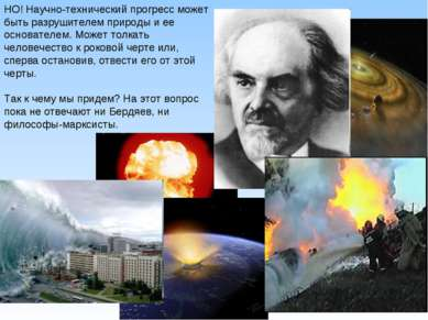 НО! Научно-технический прогресс может быть разрушителем природы и ее основате...