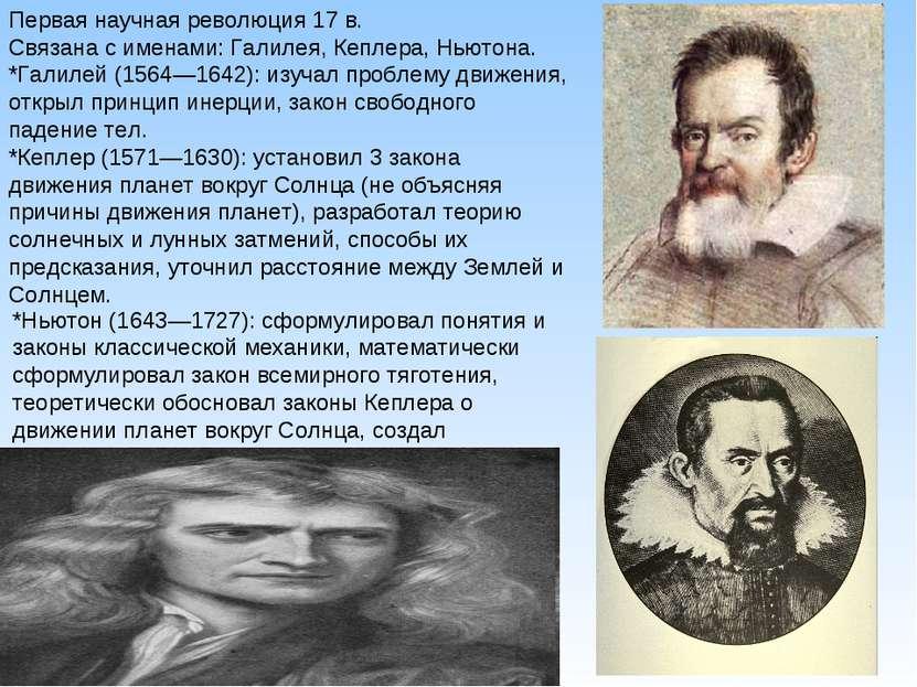Первая научная революция 17 в. Связана с именами: Галилея, Кеплера, Ньютона. ...