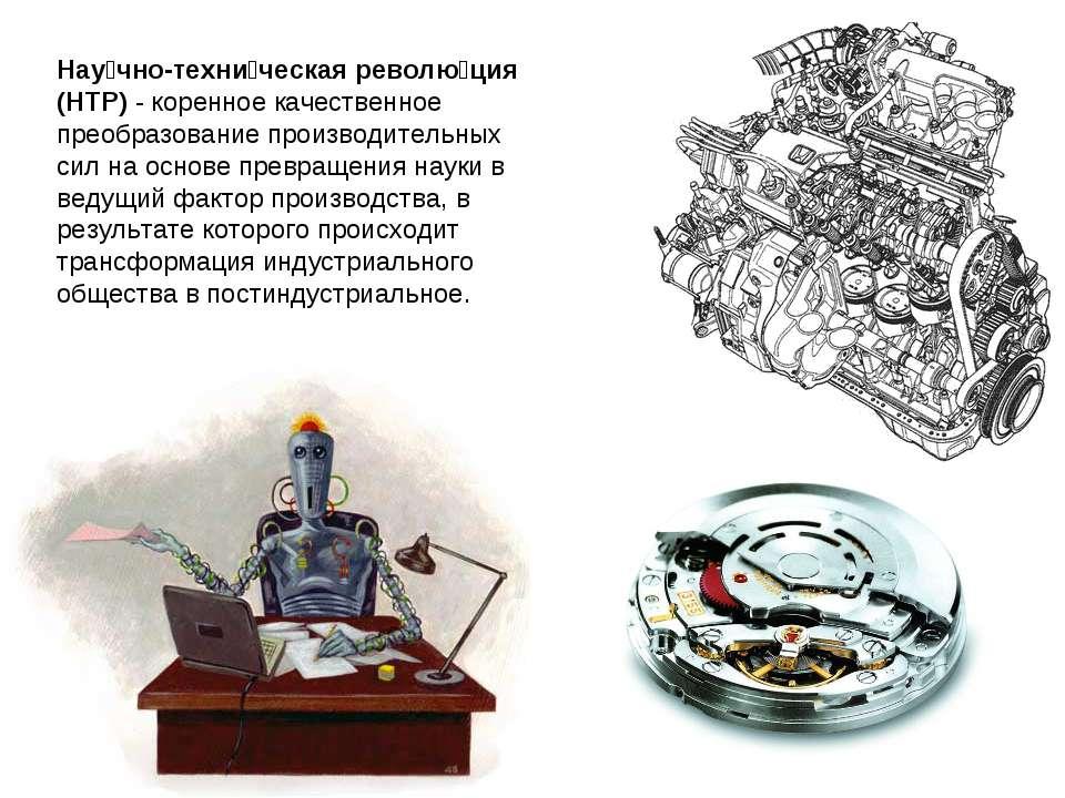 Нау чно-техни ческая револю ция (НТР) - коренное качественное преобразование ...