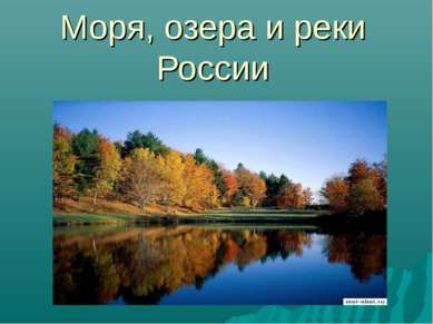 Моря, озера и реки России