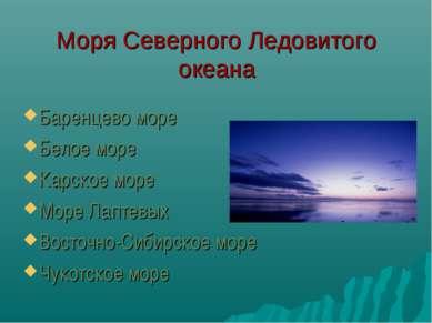 Моря Северного Ледовитого океана Баренцево море Белое море Карское море Море ...