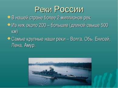 Реки России В нашей стране более 2 миллионов рек Из них около 200 – большие (...