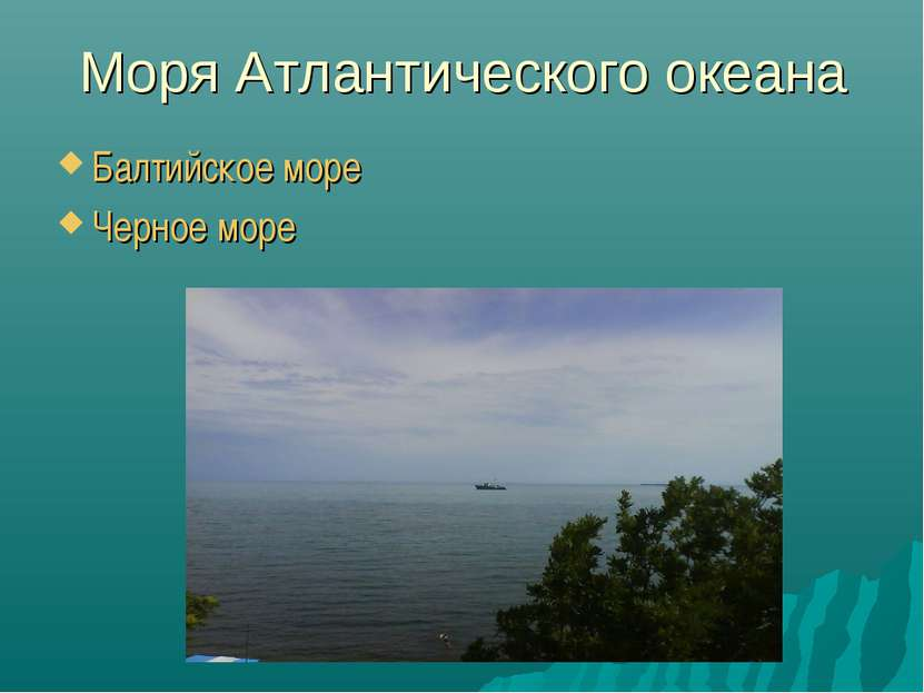 Моря Атлантического океана Балтийское море Черное море