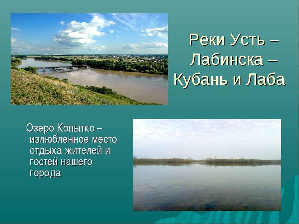 Реки Усть – Лабинска – Кубань и Лаба Озеро Копытко – излюбленное место отдыха...