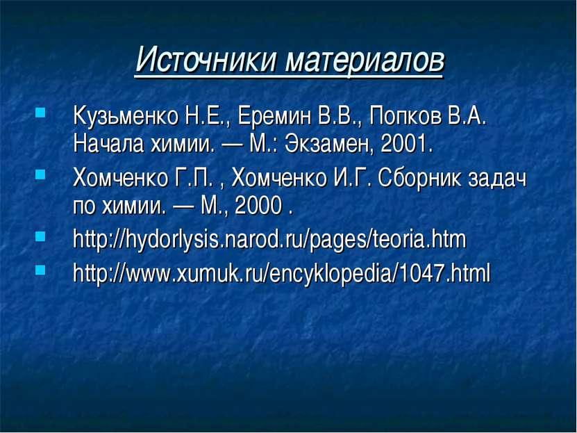 Источники материалов Кузьменко Н.Е., Еремин В.В., Попков В.А. Начала химии. —...