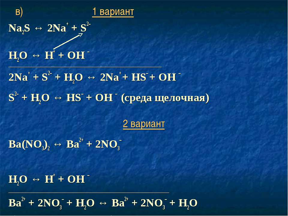 в) 1 вариант Na2S ↔ 2Na+ + S2– Н2O ↔ Н+ + ОН – ______________________________...
