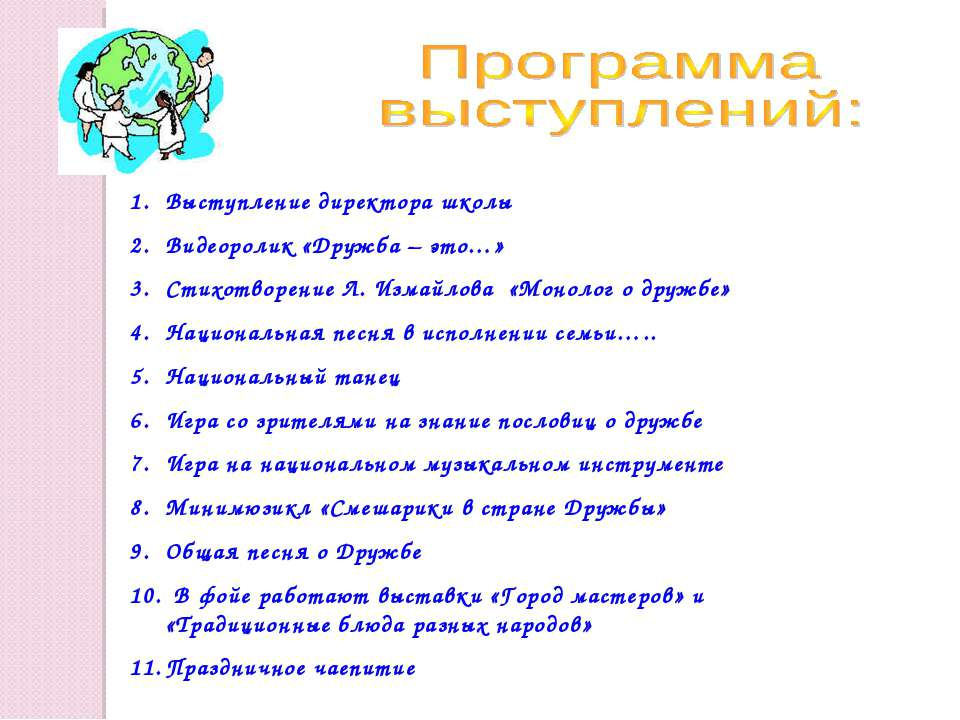 Выступление директора школы Видеоролик «Дружба – это…» Стихотворение Л. Измай...