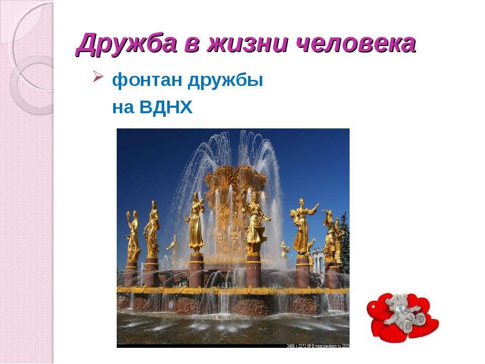 Дружба в жизни человека фонтан дружбы на ВДНХ
