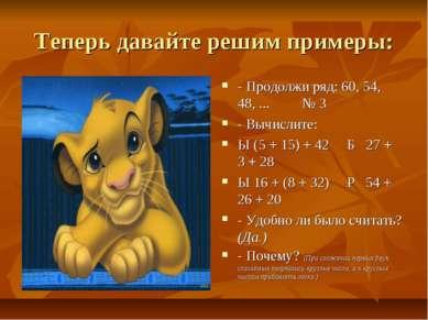 Теперь давайте решим примеры: - Продолжи ряд: 60, 54, 48, ... № 3 - Вычислите...