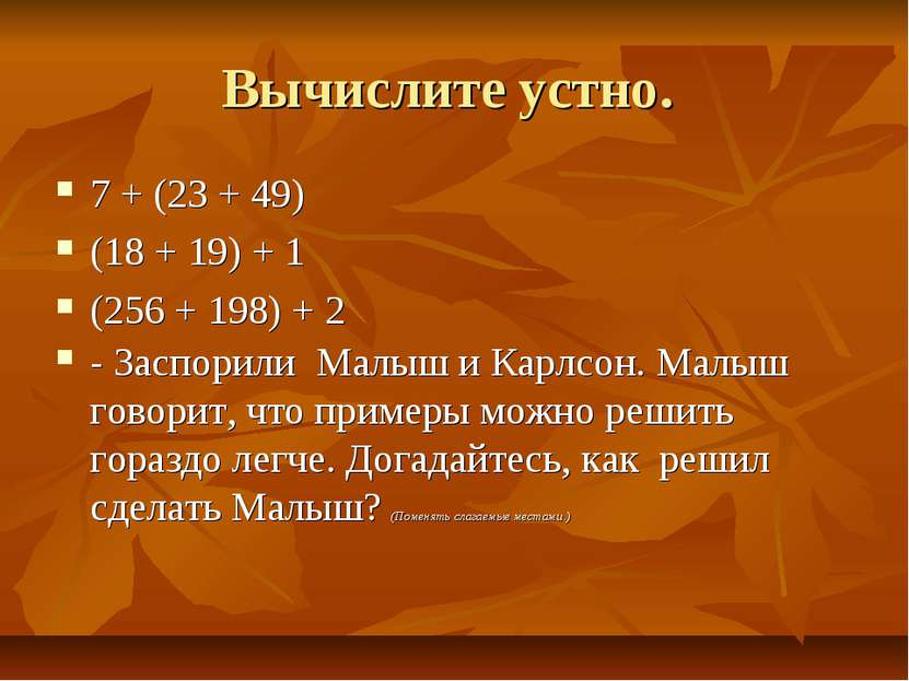 Вычислите устно. 7 + (23 + 49) (18 + 19) + 1 (256 + 198) + 2 - Заспорили Малы...