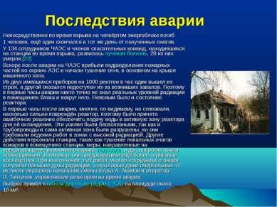 Последствия аварии Непосредственно во время взрыва на четвёртом энергоблоке п...