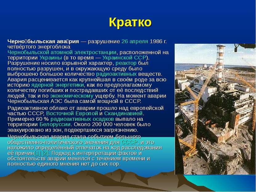 Кратко Черно быльская ава рия— разрушение 26 апреля 1986 г. четвёртого энерг...