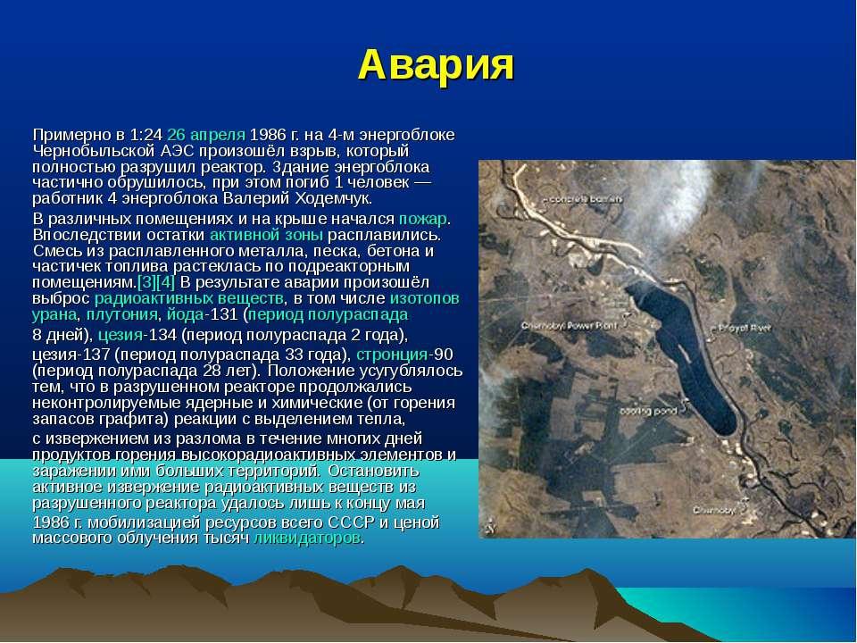 Авария Примерно в 1:24 26 апреля 1986 г. на 4-м энергоблоке Чернобыльской АЭС...