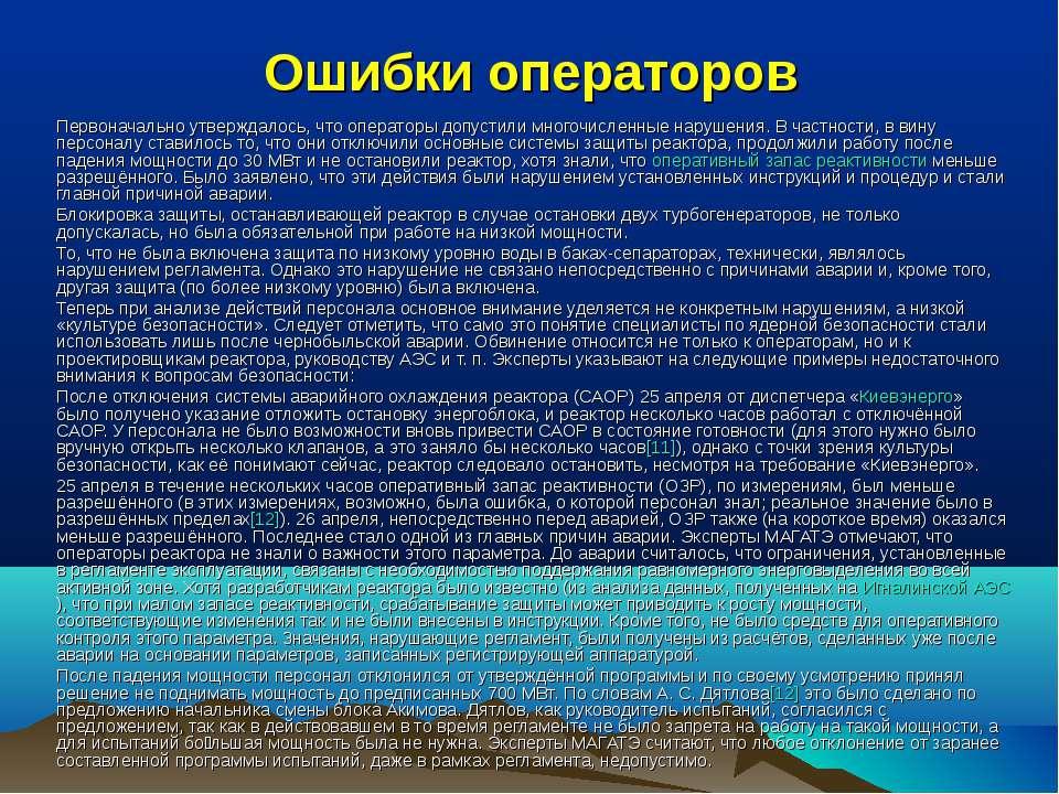 Ошибки операторов Первоначально утверждалось, что операторы допустили многочи...