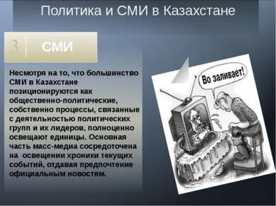 Политика и СМИ в Казахстане 3 Несмотря на то, что большинство СМИ в Казахстан...