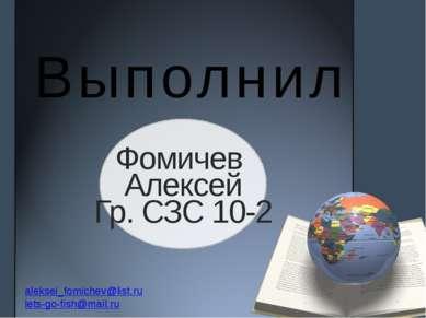 Выполнил Фомичев Алексей Фомичев Алексей студент 2-го курса Группы СЗС 10-2 Ф...