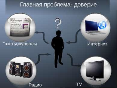 Главная проблема- доверие Газеты,журналы Интернет Радио TV lets-go-fish@mail.ru
