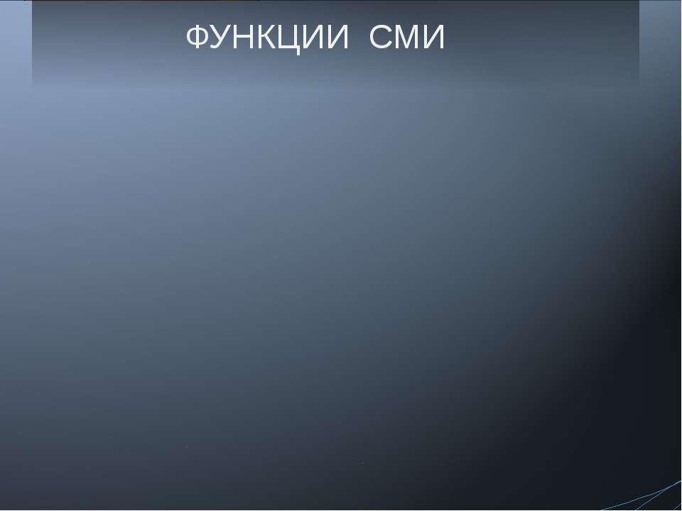 ФУНКЦИИ СМИ lets-go-fish@mail.ru