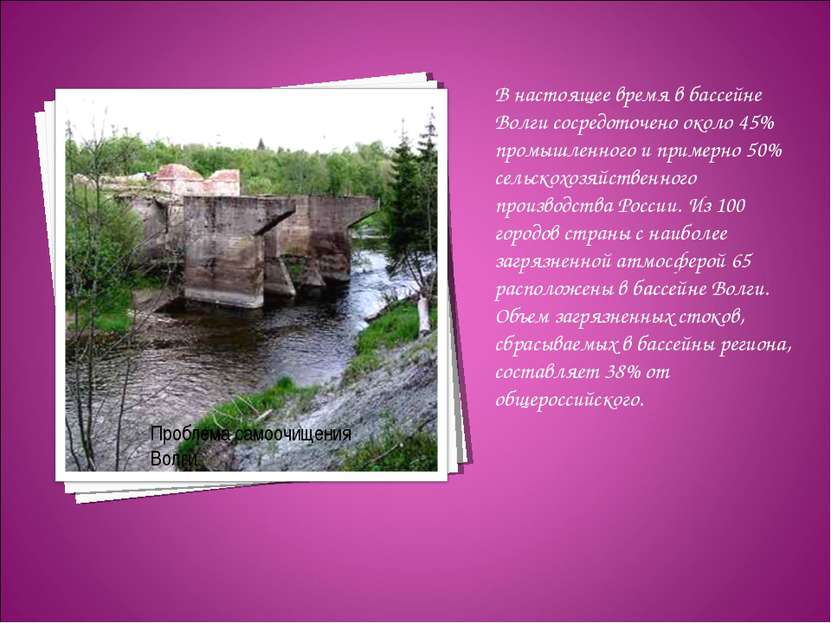 В настоящее времяв бассейне Волги сосредоточенооколо 45% промышленного и пр...