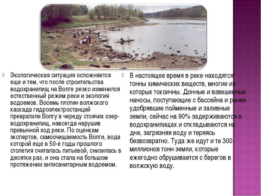 Экологическая ситуация осложняется еще и тем, что после строительства водохра...