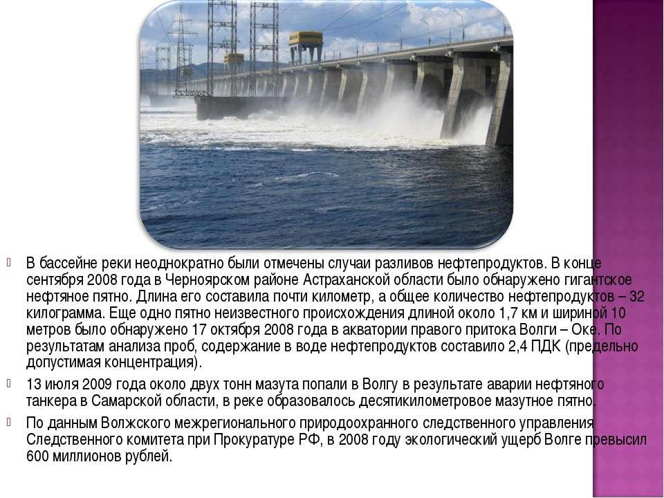 В бассейне реки неоднократно былиотмечены случаи разливов нефтепродуктов. В ...