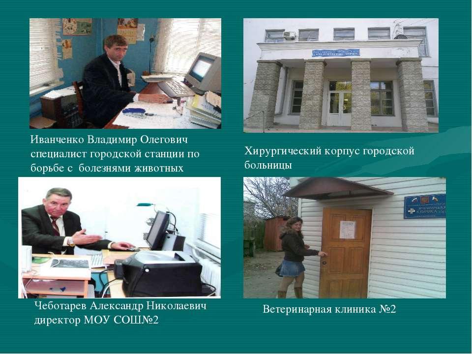 Чеботарев Александр Николаевич директор МОУ СОШ№2 Иванченко Владимир Олегович...
