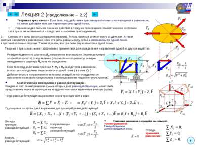 Теорема о трех силах – Если тело, под действием трех непараллельных сил наход...