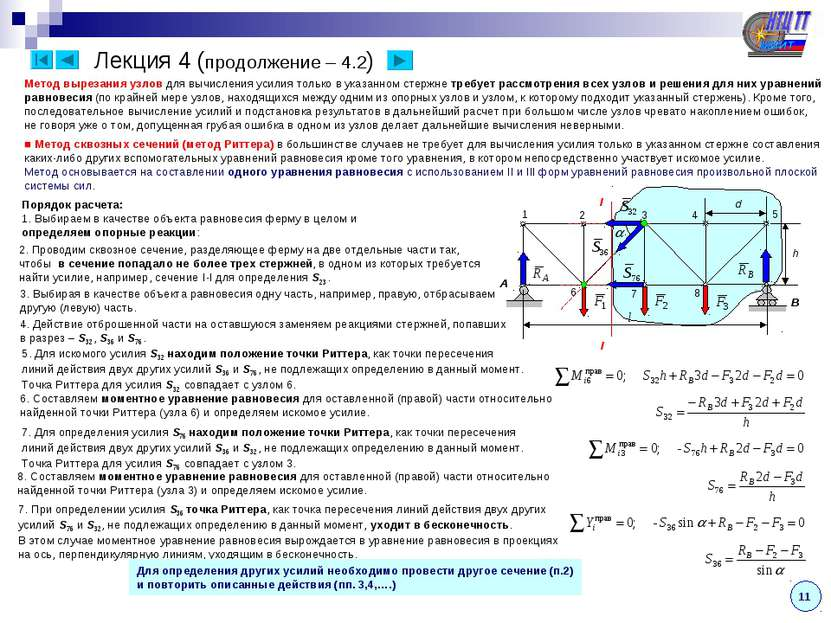 Лекция 4 (продолжение – 4.2) Метод вырезания узлов для вычисления усилия толь...