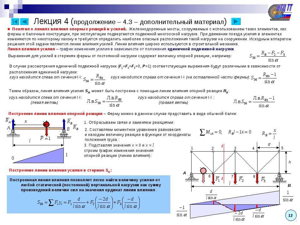 Лекция 4 (продолжение – 4.3 – дополнительный материал) ■ Понятия о линиях вли...