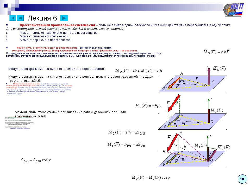 Лекция 6 Пространственная произвольная система сил – силы не лежат в одной пл...
