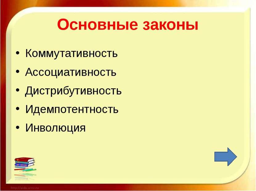Ассоциативность (независимость от порядка выполнения однотипных действий)