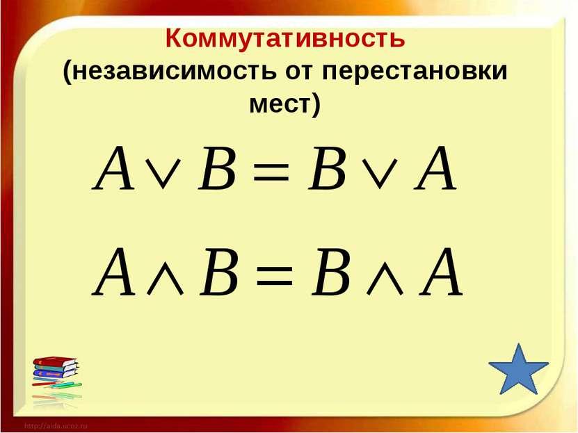 Дистрибутивность (распределительный закон) Относительно логического умножения...