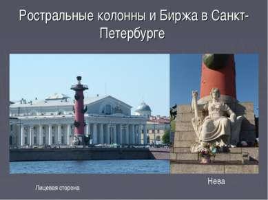 Ростральные колонны и Биржа в Санкт-Петербурге Нева Лицевая сторона