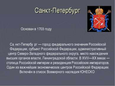 Санкт-Петербург Са нкт-Петербу рг — город федерального значения Российской Фе...