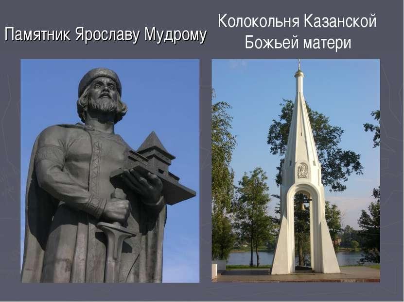 Памятник Ярославу Мудрому Колокольня Казанской Божьей матери
