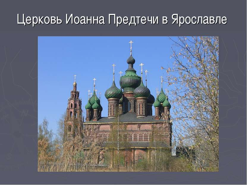 Церковь Иоанна Предтечи в Ярославле