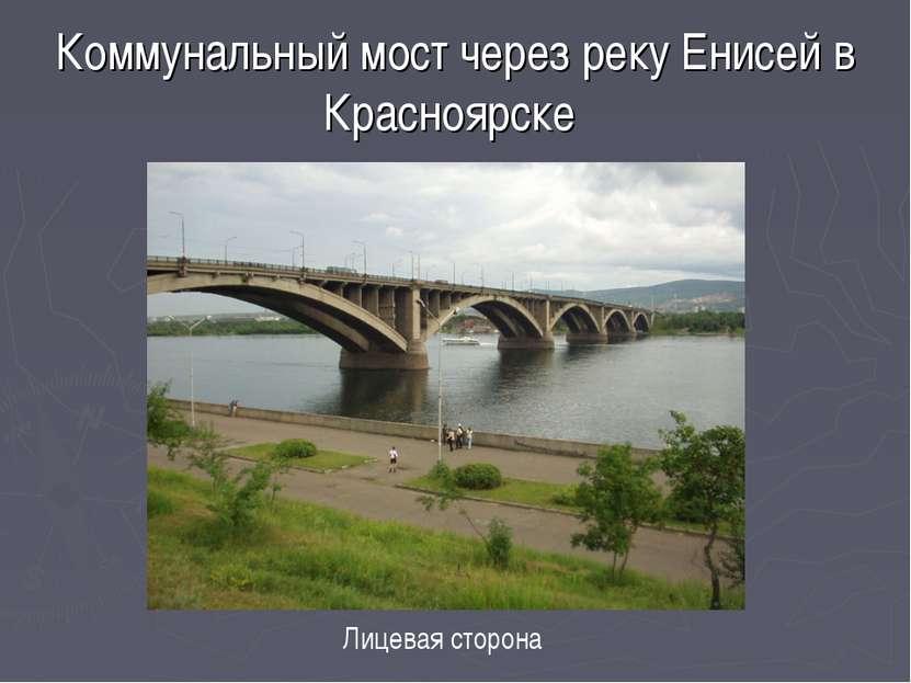 Коммунальный мост через реку Енисей в Красноярске Лицевая сторона