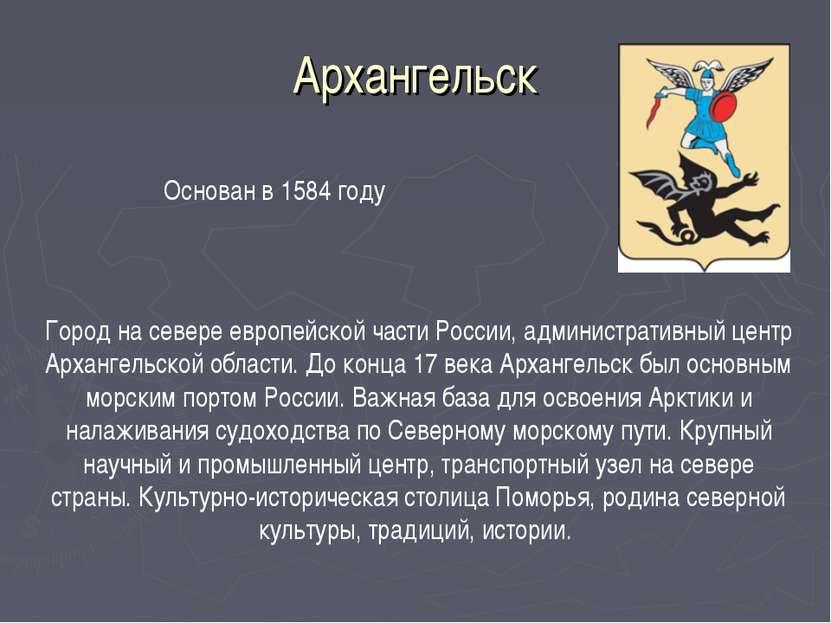 Архангельск Город на севере европейской части России, административный центр ...